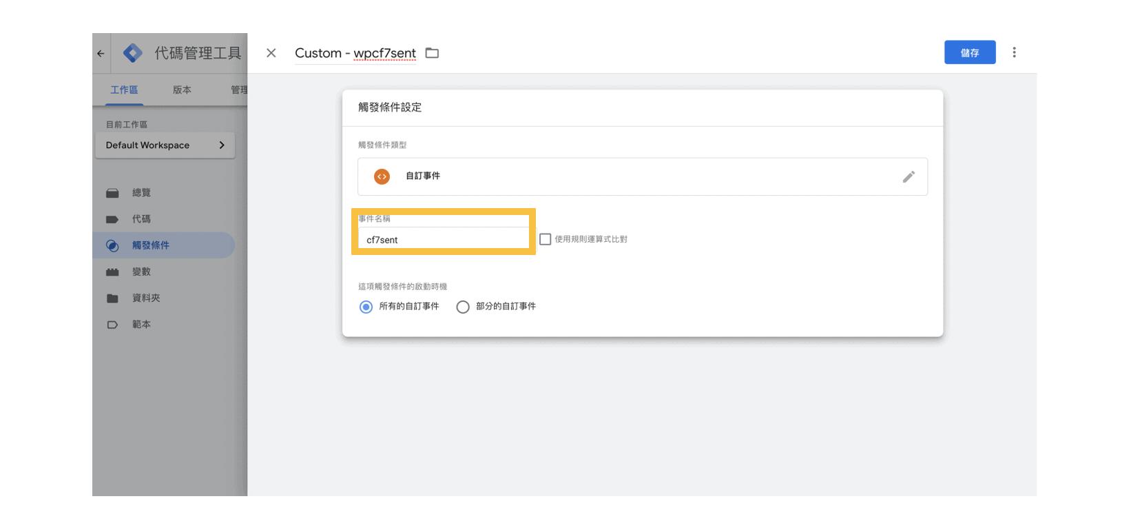 設定Contact Form 7事件追蹤及目標追蹤-28