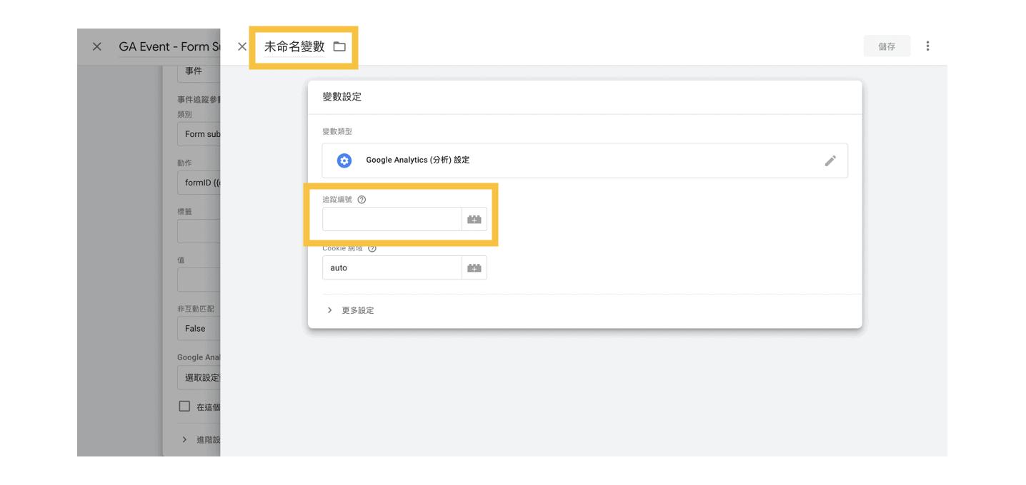 設定Contact Form 7事件追蹤及目標追蹤-40