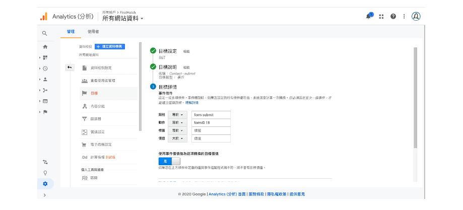 設定Contact Form 7事件追蹤及目標追蹤-46
