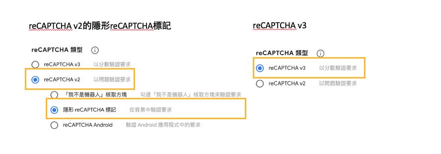 install-recaptcha-v3-1